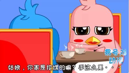 挖煤#易号刘动漫#之#动画六点半#