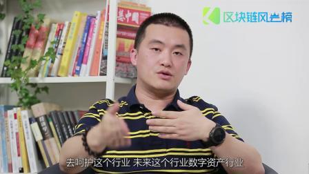 爱币投创始人刘靖中:赋能区块链产业落地 构建数字资管新生态