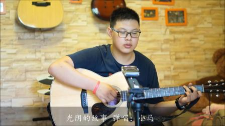 【Kevin出品】吉他弹唱 光阴的故事(小马)
