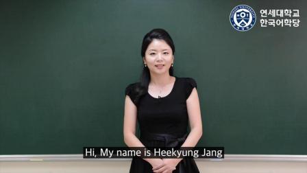 第一回: 很高兴认识你 - 延世韩国语