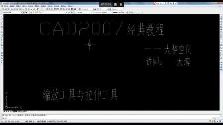 cad2007经典教程-缩放与拉伸