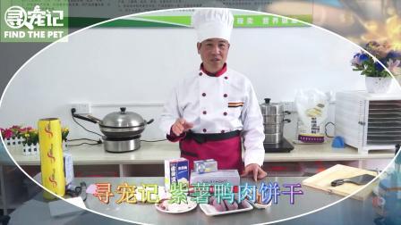 宠物零食制作工艺(紫薯鸭肉饼干)