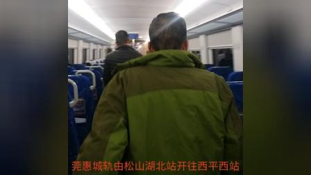 莞惠城轨20180203