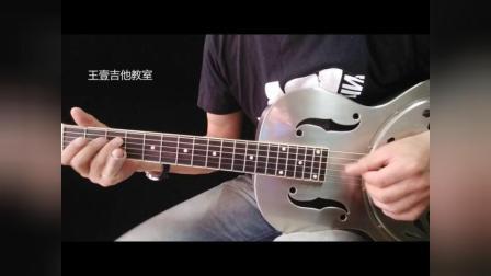 Walkin' Blues -cover -王壹