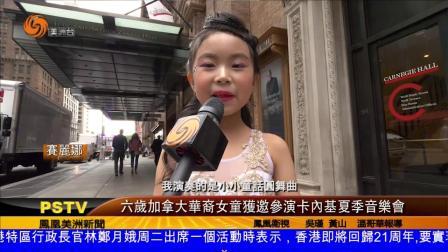 卫视报道6岁Serena获奖应邀卡内基大厅夏季音乐会