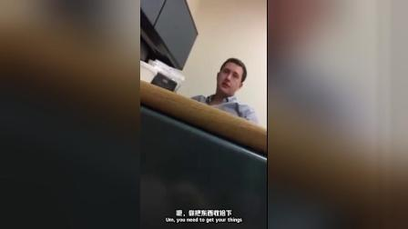 美国小伙用视频记录自己被解雇的全过程