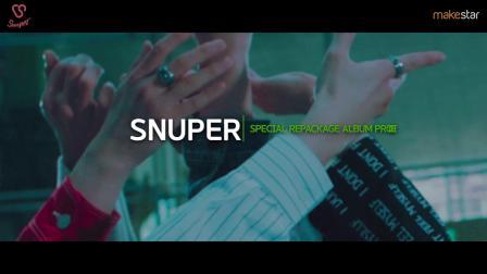[Makestar]SNUPER特别Repackage专辑项目