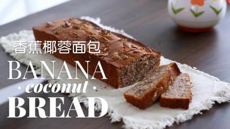 【可乐烘焙搬运】香蕉椰蓉面包