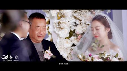 《当学霸遇见爱情》婚礼主持林欣作品