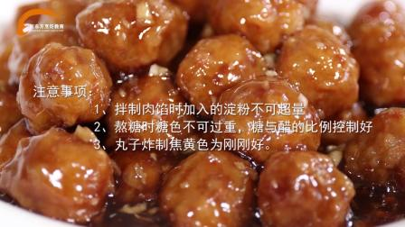 山西新东方烹饪学校-糖醋丸子2.mp4