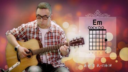 姜育恒《再回首》吉他弹唱 大伟吉他