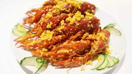 美食家蔡澜拒绝吃的咸蛋黄小龙虾,却如此让人疯狂
