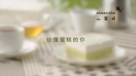 小蜜蜂蛋糕广告2