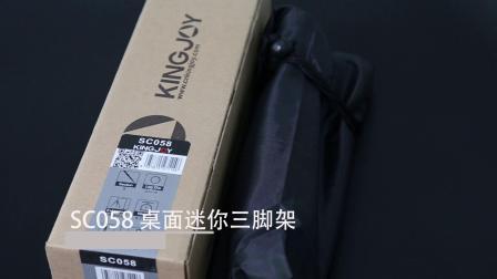 劲捷SC058桌面mini迷你三脚架 微单、手机支架 玫瑰金彩色三脚架