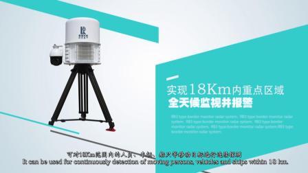 RB3边境监控雷达