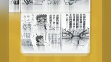 漫画教学 — 漫画分格切割