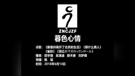 2018.6.14eve 暮色心情