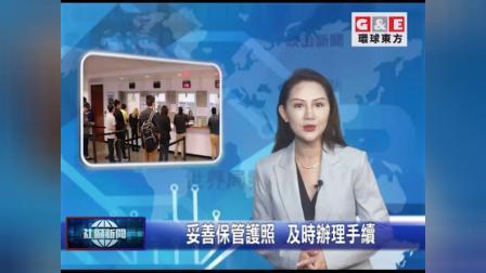 妥善保管护照,及时办理手续/地方新闻 环球东方