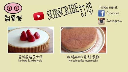 十二生肖蛋糕裱花 奶油蛋糕裱花