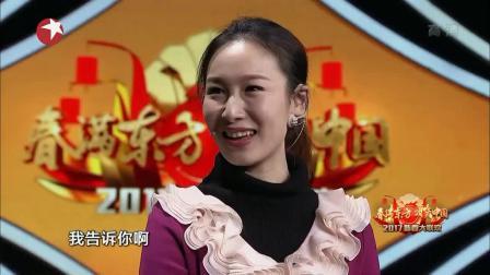 郭冬临《幸福密码》 2017新春大联欢 20170128 高清版