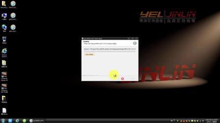 04、MA2 onPC 灯光控台 软件下载及安装