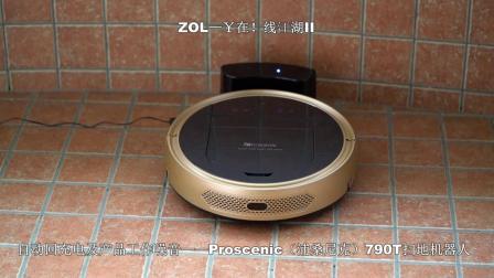 自动回充电及产品工作噪音——Proscenic(浦桑尼克)790T扫地机器人