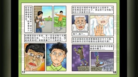 戒色漫画视频第十五期:撸腐记!