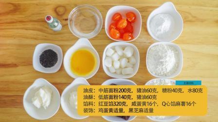 【番小茄Life|一分钟学烘焙】麻薯蛋黄酥