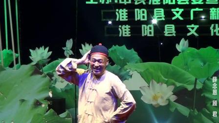 淮阳县曲剧小品:《李豁子说媒》薛念恩  顾  君   周口创世制片 公益拍摄