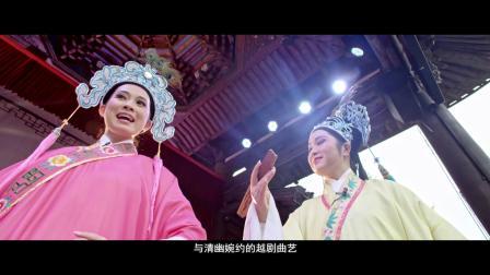 柯桥旅游形象宣传片(最江南 醉柯桥)