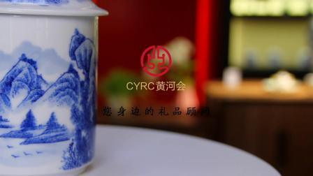 CYRC黄河会 青花手绘山水双层杯