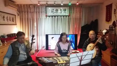 广东音乐三人組合<银河会>演奏者,周双喜,陈宝珍,潘志坤,摄影英子