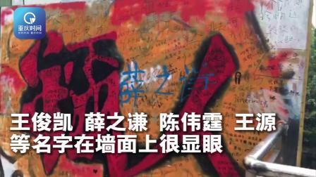 """重庆一涂鸦街 被当红小鲜肉""""占领"""""""