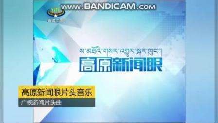 广州台两档新闻栏目片头X高原新闻眼片头曲