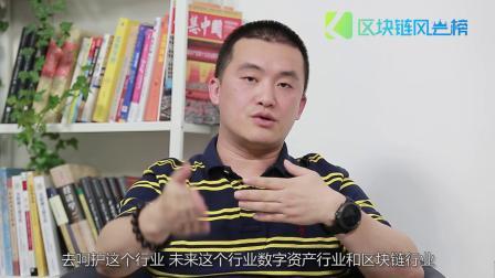 爱必投创始人刘靖中:赋能区块链产业落地 构建数字资管新生态