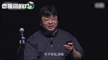 被锤子手机耽误的段子手:罗永浩单口相声全集