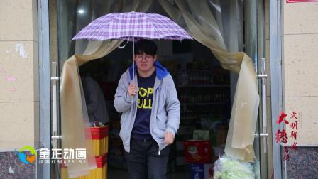 聊城高新区公益广告-借伞