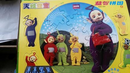 小猪佩奇 粉红猪小妹 亲子玩具 天线宝宝 益智拼图