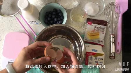 蓝莓爆浆酸奶麦芬