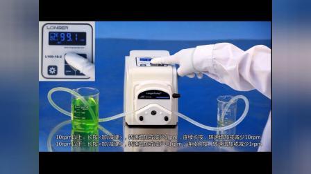 LongerPump兰格精密泵:L100-1S-2 基本操作视频