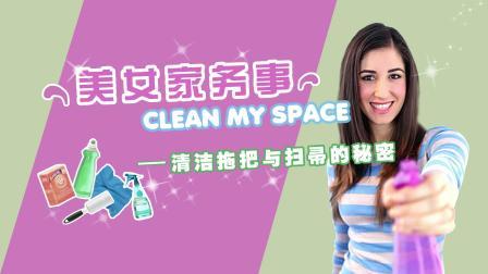 教你如何正确清洁你的清洁工具:拖把与扫帚