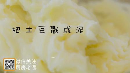 汕尾市食材产品宣传片制作.刺猬土豆泥.朝上人出品