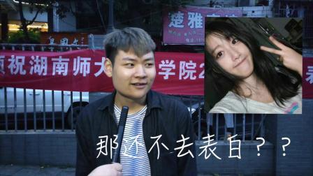 湖南师大音乐学院2013级音乐表演专业毕业晚会街访视频