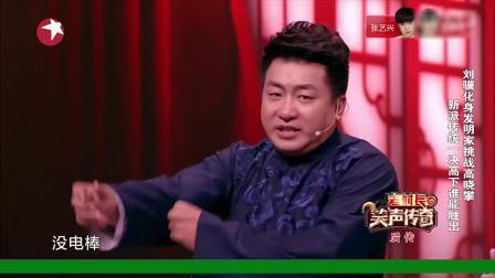 笑声传奇:刘冀相声《发明家》超清版