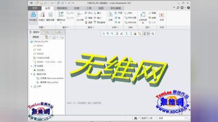 creo4.0 simulate工艺指南模板定制视频教程