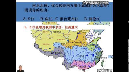 高工讲地理人教版高中地理3必修第五章区域联系与区域协调发展问题研究南水北调怎么调