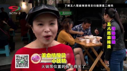 食八方电视台栏目采访五八筒四川麻辣烫