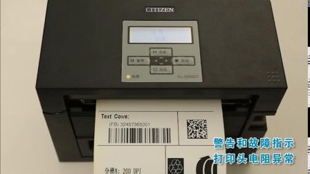 Citizen西铁城标签打印机CL-S400DT警告和故障指示打印头电阻异常