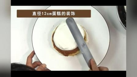 直径12cm蛋糕的装饰