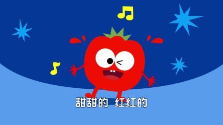 西红柿歌| 原创儿歌| 经典儿歌| 少儿| 儿歌| 开思儿歌| 开思电视| 水果歌| 蔬菜歌| tomato